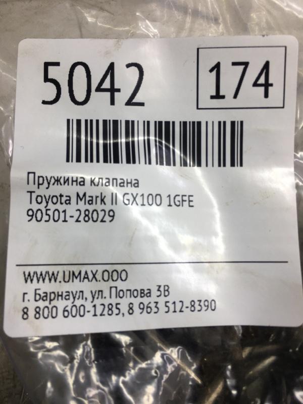 Пружина клапана Toyota Mark Ii GX100 1GFE (б/у)