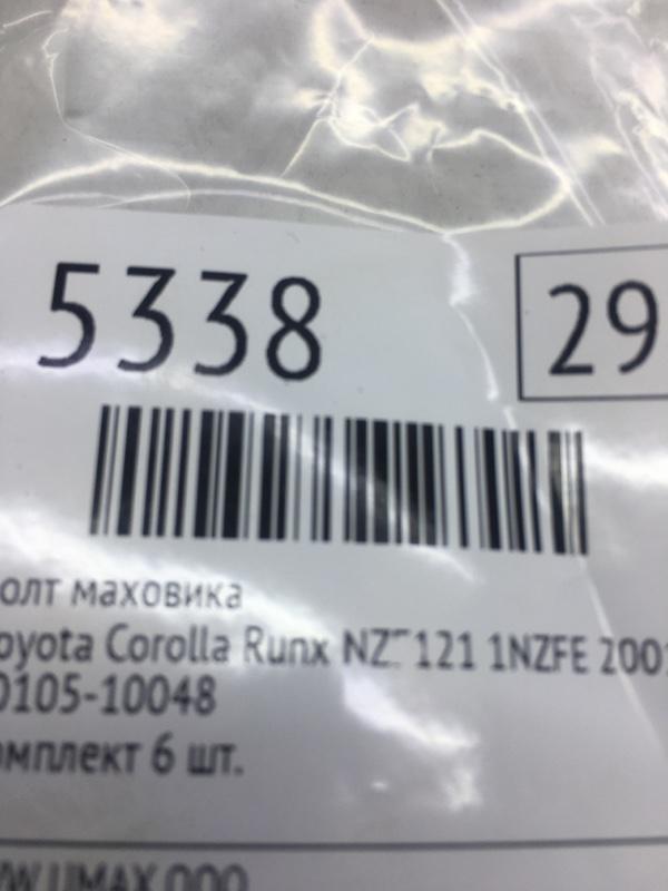 Болт маховика Toyota Corolla Runx NZE121 1NZFE 2001 (б/у)