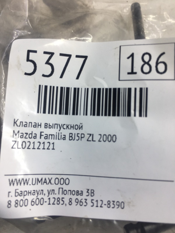 Клапан выпускной Mazda Familia BJ5P ZL 2000 (б/у)
