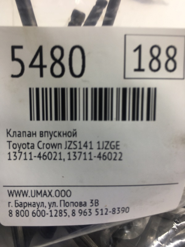 Клапан впускной Toyota Crown JZS141 1JZGE (б/у)