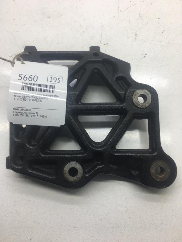 Кронштейн компрессора кондиционера Nissan Liberty PNM12 SR20DE (б/у)