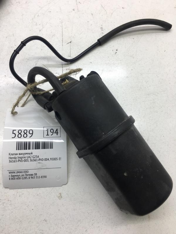 Клапан вакуумный Honda Inspire UA2 G25A (б/у)