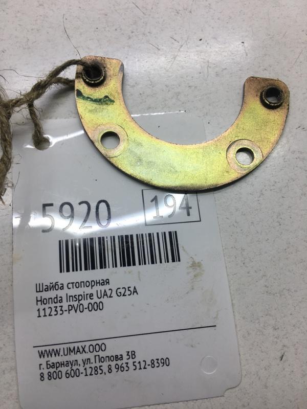 Шайба стопорная Honda Inspire UA2 G25A (б/у)