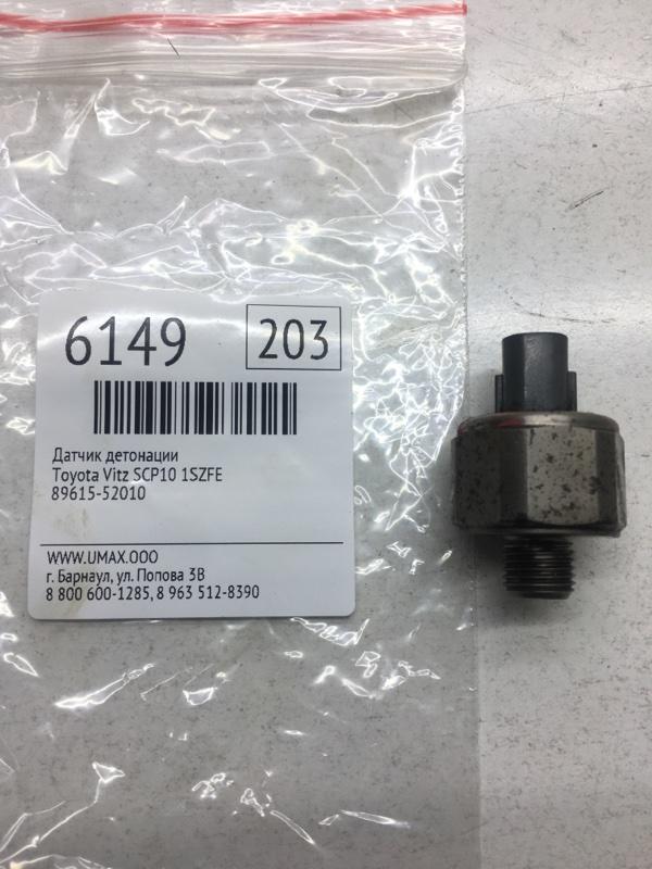 Датчик детонации Toyota Vitz SCP10 1SZFE (б/у)