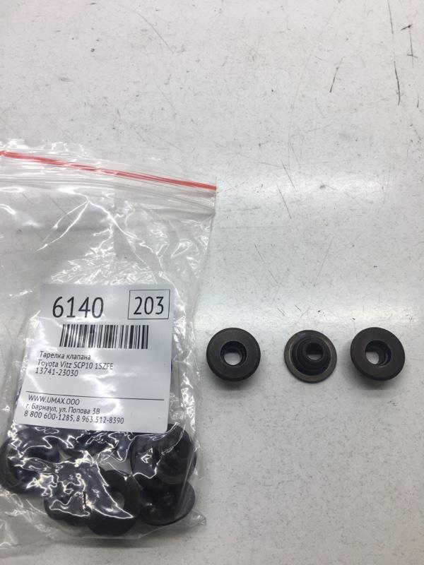Тарелка клапана Toyota Vitz SCP10 1SZFE (б/у)