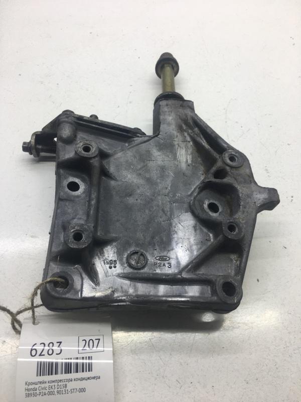 Кронштейн компрессора кондиционера Honda Civic EK3 D15B (б/у)