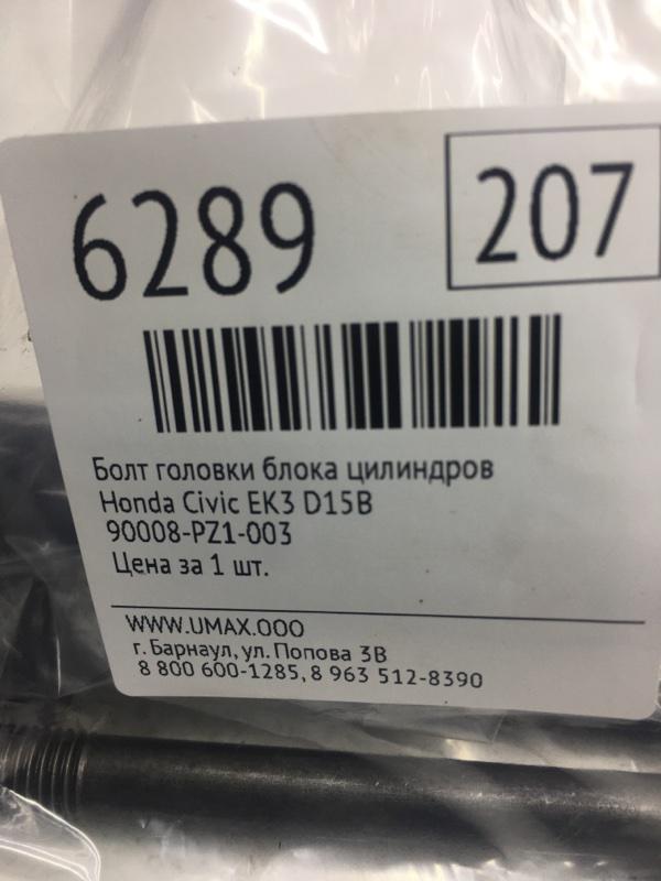 Болт головки блока цилиндров Honda Civic EK3 D15B (б/у)