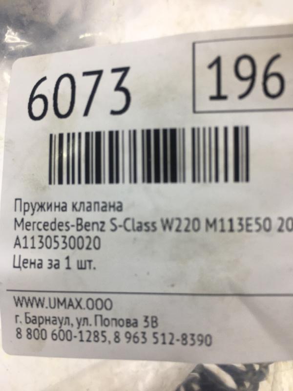 Пружина клапана Mercedes-Benz S-Class W220 M113E50 2000 (б/у)
