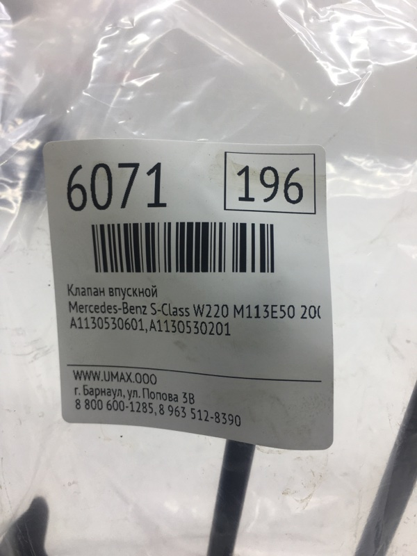 Клапан впускной Mercedes-Benz S-Class W220 M113E50 2000 (б/у)