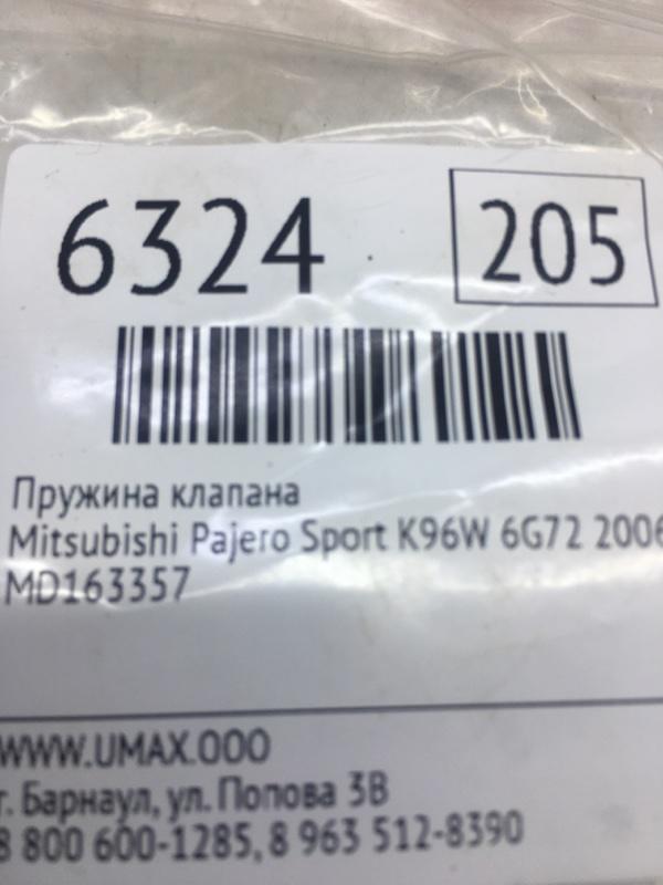 Пружина клапана Mitsubishi Pajero Sport K96W 6G72 2006 (б/у)
