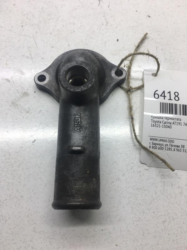 Крышка термостата Toyota Carina AT191 7AFE (б/у)