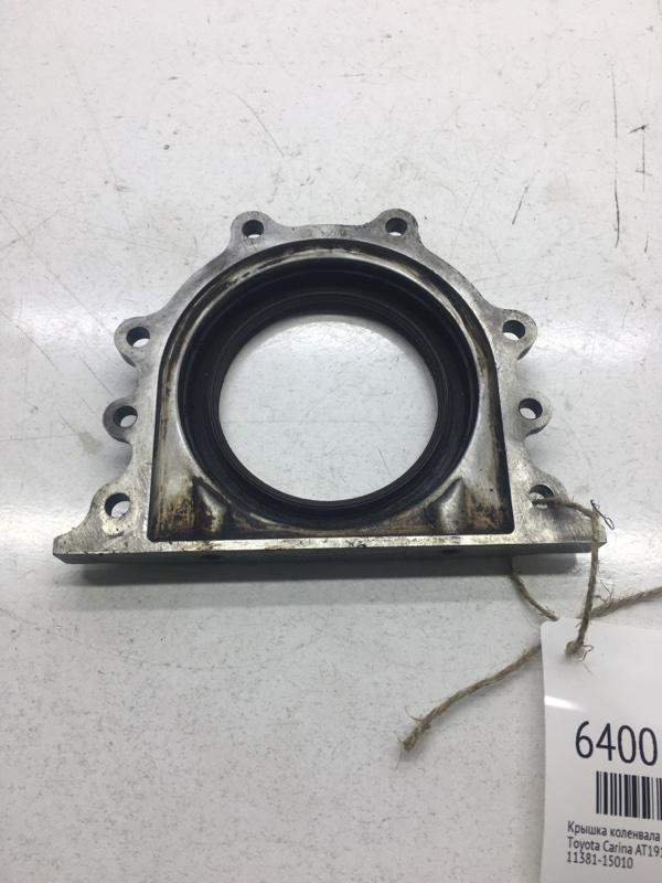 Крышка коленвала Toyota Carina AT191 7AFE (б/у)