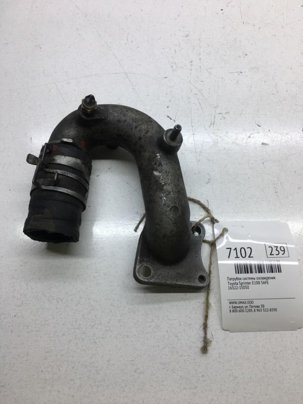 Патрубок системы охлаждения Toyota Sprinter E100 5AFE (б/у)