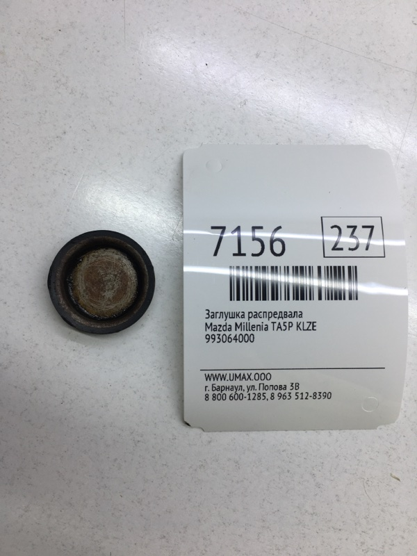 Заглушка распредвала Mazda Millenia TA5P KLZE (б/у)