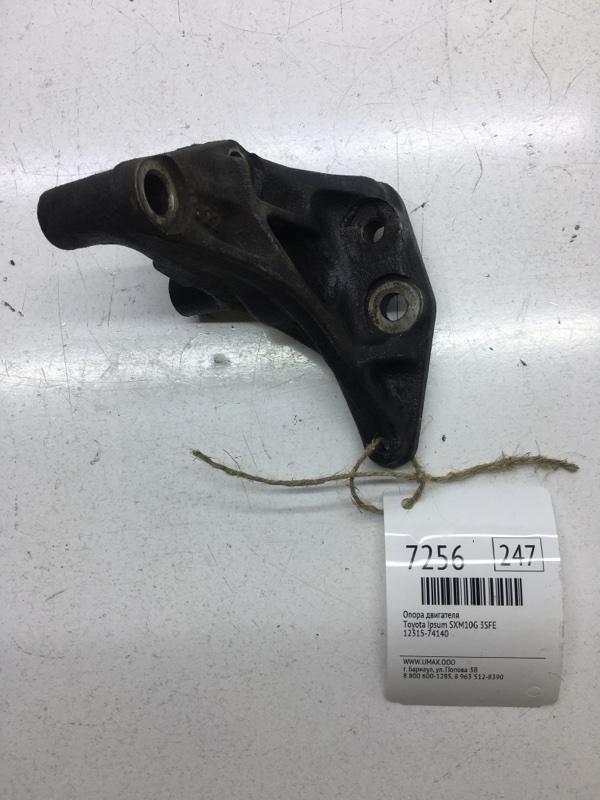 Кронштейн опоры двигателя Toyota Ipsum SXM10G 3SFE (б/у)