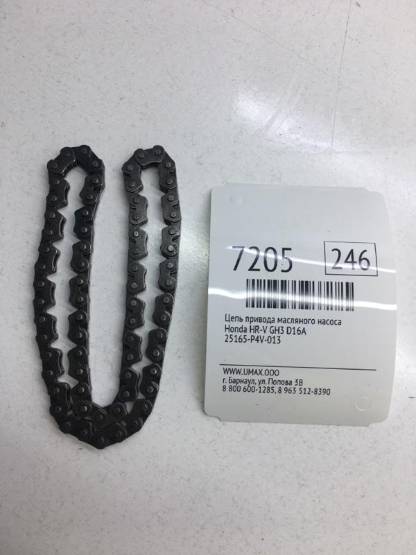Цепь привода масляного насоса Honda Hr-V GH3 D16A (б/у)