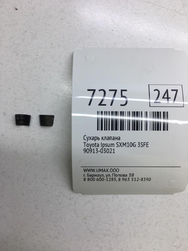 Сухарь клапана Toyota Ipsum SXM10G 3SFE (б/у)