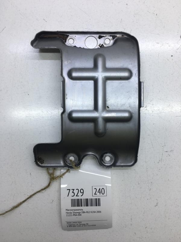Маслоотражатель Honda Stepwgn RG2 K20A 2006 (б/у)