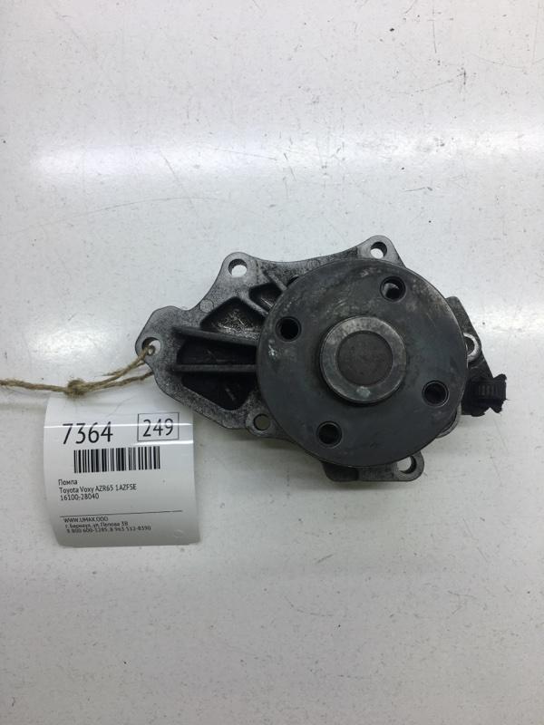 Помпа Toyota Voxy AZR65 1AZFSE (б/у)