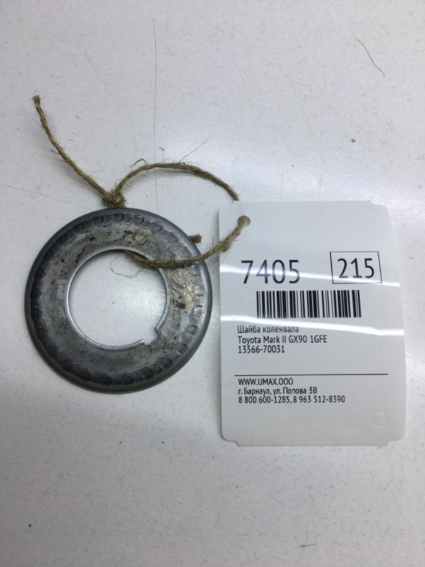 Шайба коленвала Toyota Mark Ii GX90 1GFE (б/у)