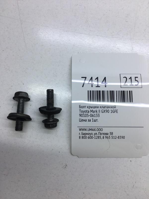 Болт крышки клапанной Toyota Mark Ii GX90 1GFE (б/у)