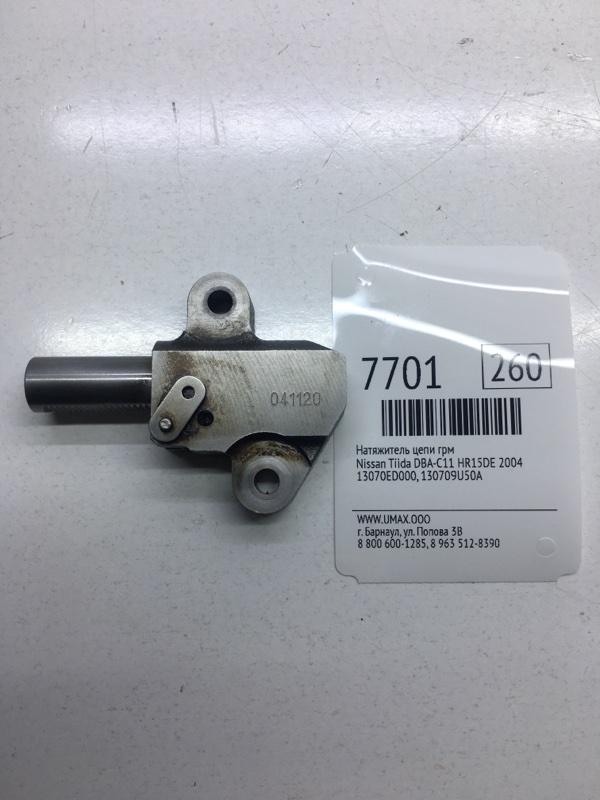 Натяжитель цепи грм Nissan Tiida DBA-C11 HR15DE 2004 (б/у)