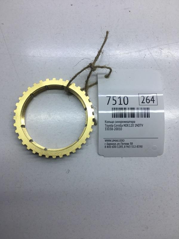 Кольцо синхронизатора Toyota Corolla NDE120 1NDTV (б/у)