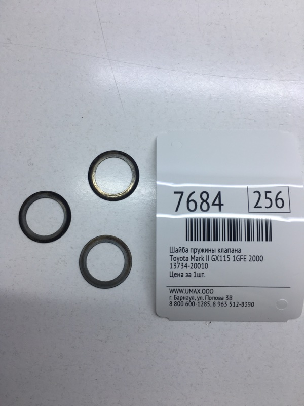 Шайба пружины клапана Toyota Mark Ii GX115 1GFE 2000 (б/у)