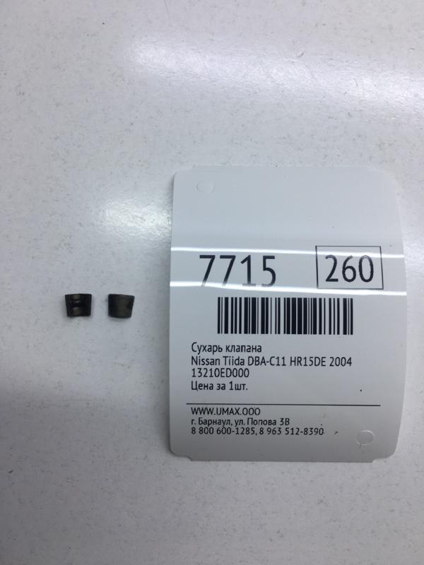 Сухарь клапана Nissan Tiida DBA-C11 HR15DE 2004 (б/у)