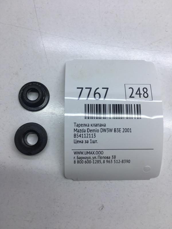 Тарелка клапана Mazda Demio DW3W B3E 2001 (б/у)