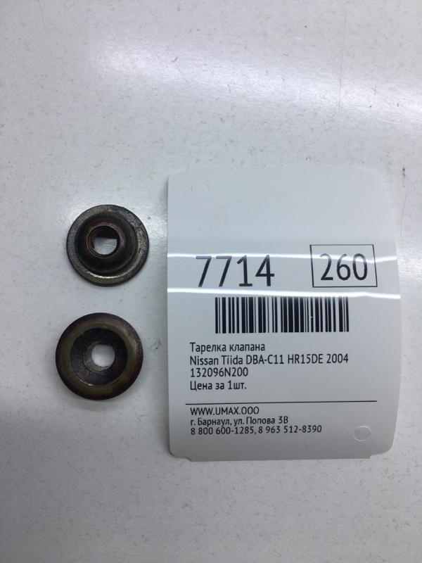Тарелка клапана Nissan Tiida DBA-C11 HR15DE 2004 (б/у)