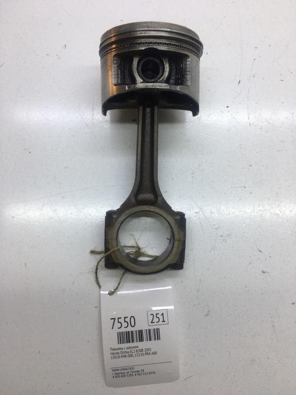Поршень с шатуном Honda Orthia EL2 B20B 2001 (б/у)
