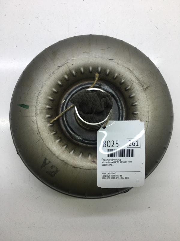 Гидротрансформатор Nissan Laurel HC35 RB20DE 2001 (б/у)