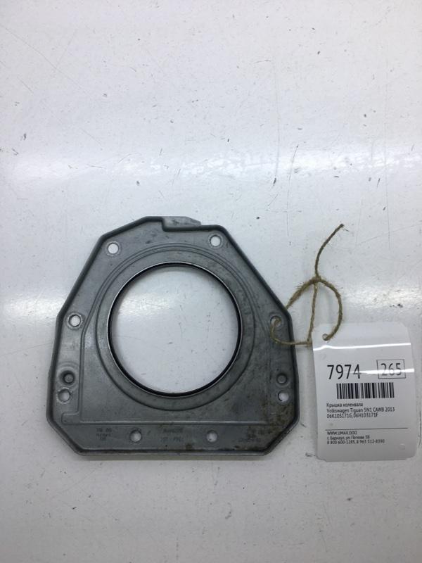 Крышка коленвала Volkswagen Tiguan 5N1 CAWB 2013 (б/у)
