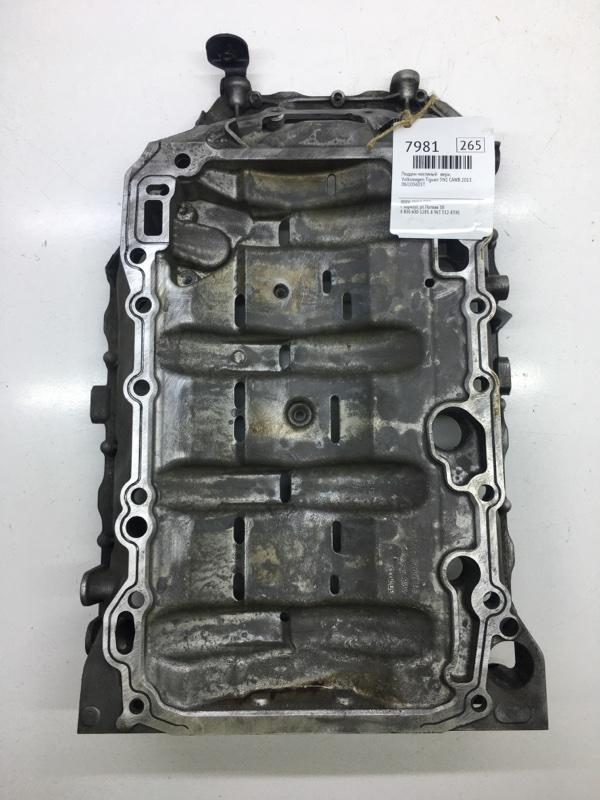 Поддон масляный Volkswagen Tiguan 5N1 CAWB 2013 верхний (б/у)