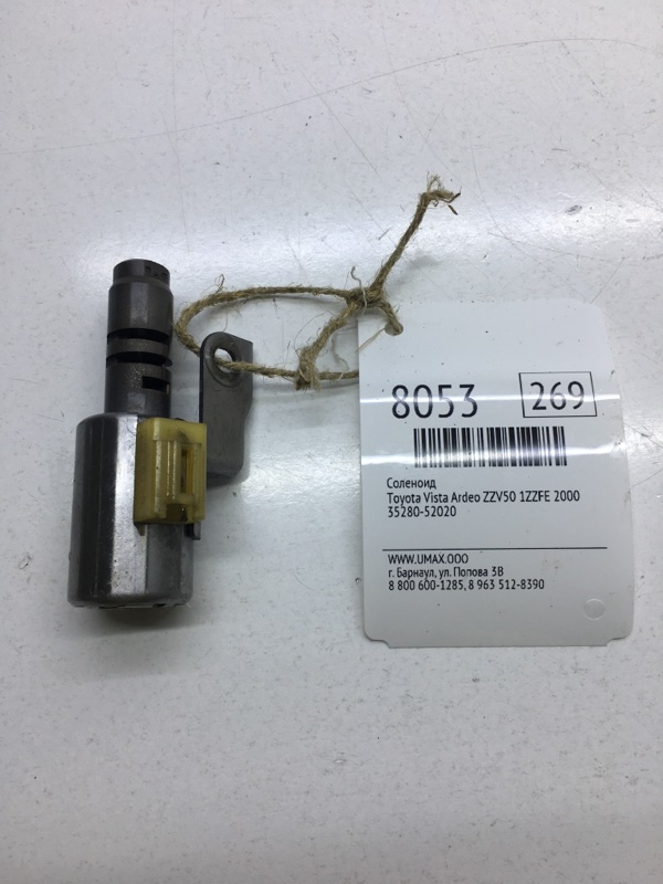 Соленоид Toyota Vista Ardeo ZZV50 1ZZFE 2000 (б/у)