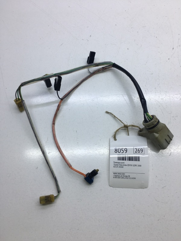 Проводка акпп Toyota Vista Ardeo ZZV50 1ZZFE 2000 (б/у)