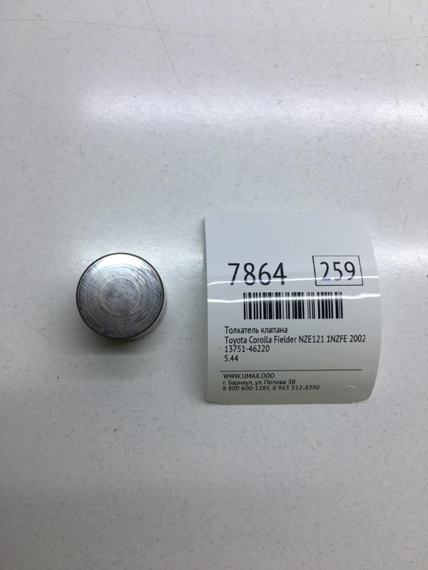 Толкатель клапана Toyota Corolla Fielder NZE121 1NZFE 2002 (б/у)