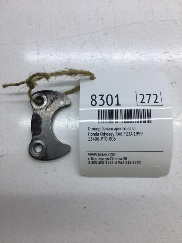 Стопор балансирного вала Honda Odyssey RA6 F23A 1999 (б/у)