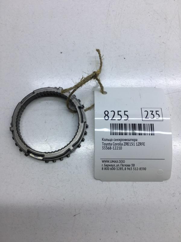 Кольцо синхронизатора Toyota Corolla ZRE151 1ZRFE (б/у)