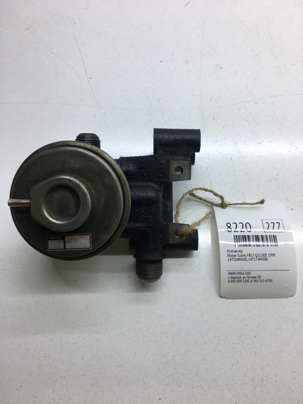 Клапан egr Nissan Sunny FB15 QG15DE 1999 (б/у)
