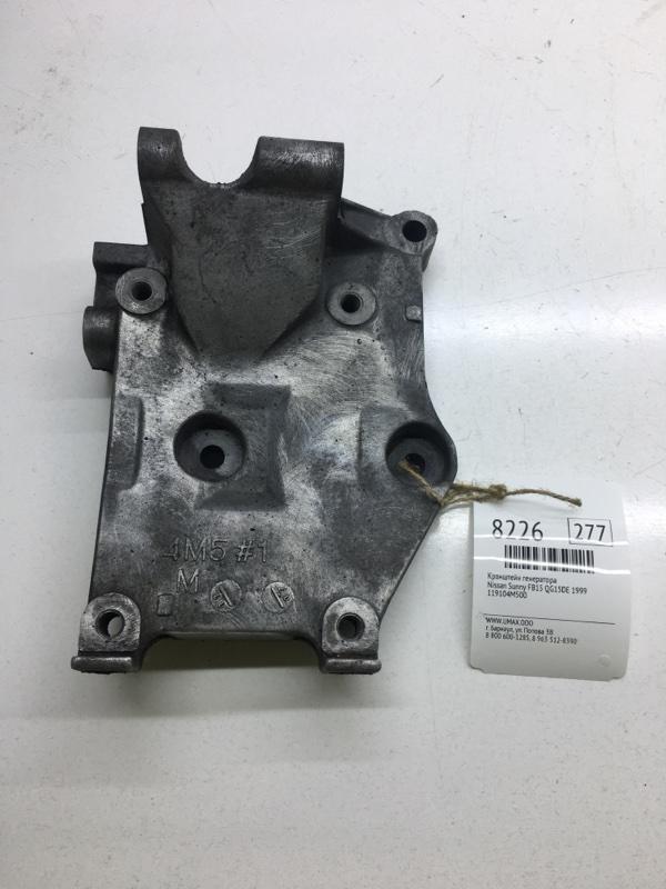 Кронштейн генератора Nissan Sunny FB15 QG15DE 1999 (б/у)