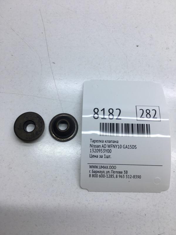 Тарелка клапана Nissan Ad WFNY10 GA15DS (б/у)