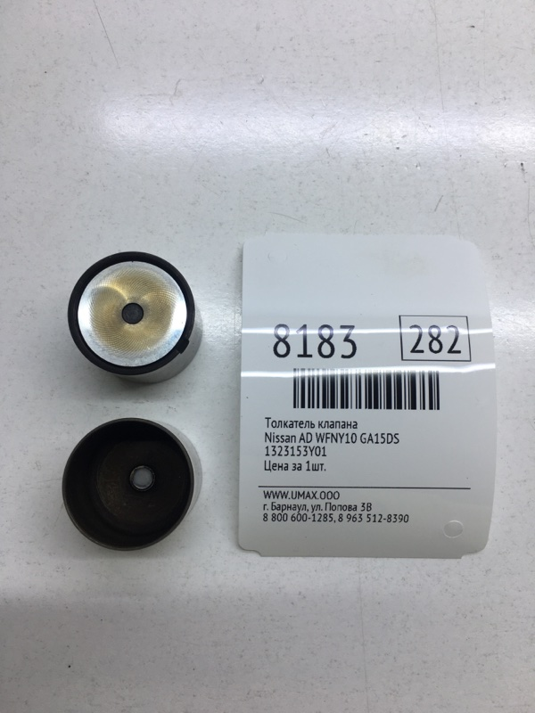 Толкатель клапана Nissan Ad WFNY10 GA15DS (б/у)