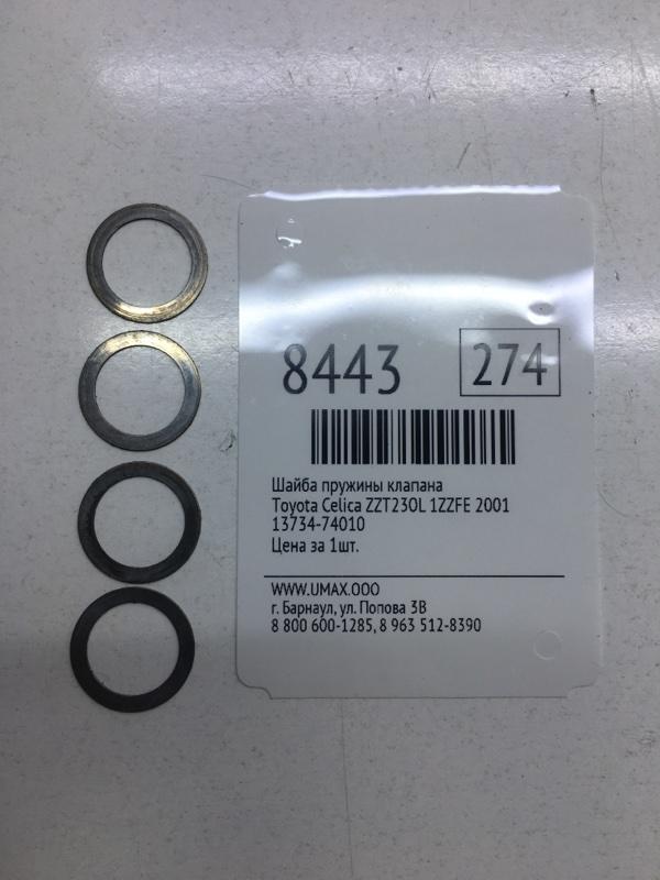 Шайба пружины клапана Toyota Celica ZZT230L 1ZZFE 2001 (б/у)