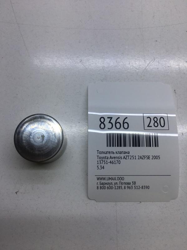 Толкатель клапана Toyota Avensis AZT251 2AZFSE 2005 (б/у)