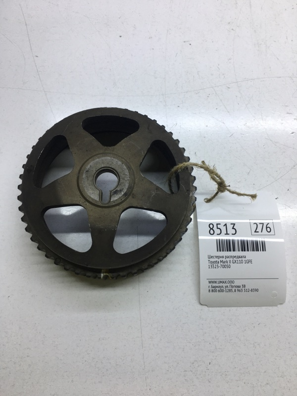 Шестерня распредвала Toyota Mark Ii GX110 1GFE (б/у)