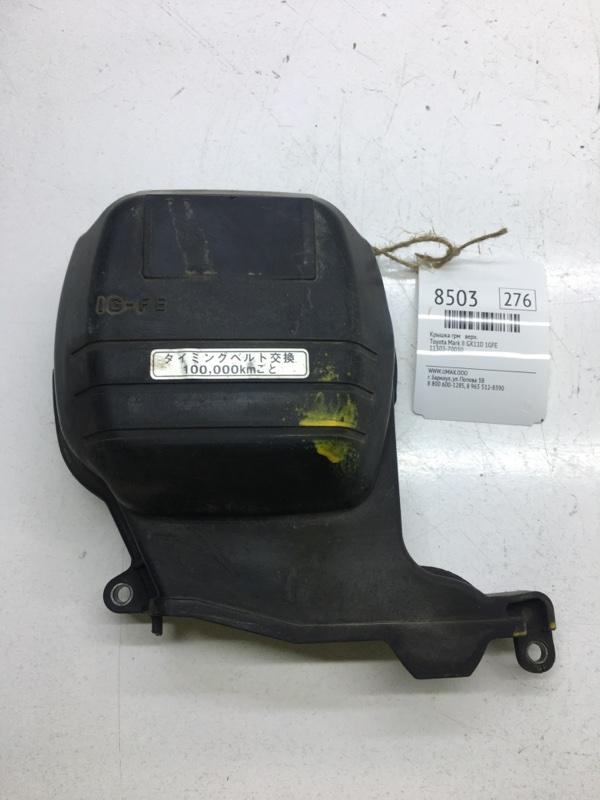 Крышка грм Toyota Mark Ii GX110 1GFE верхняя (б/у)