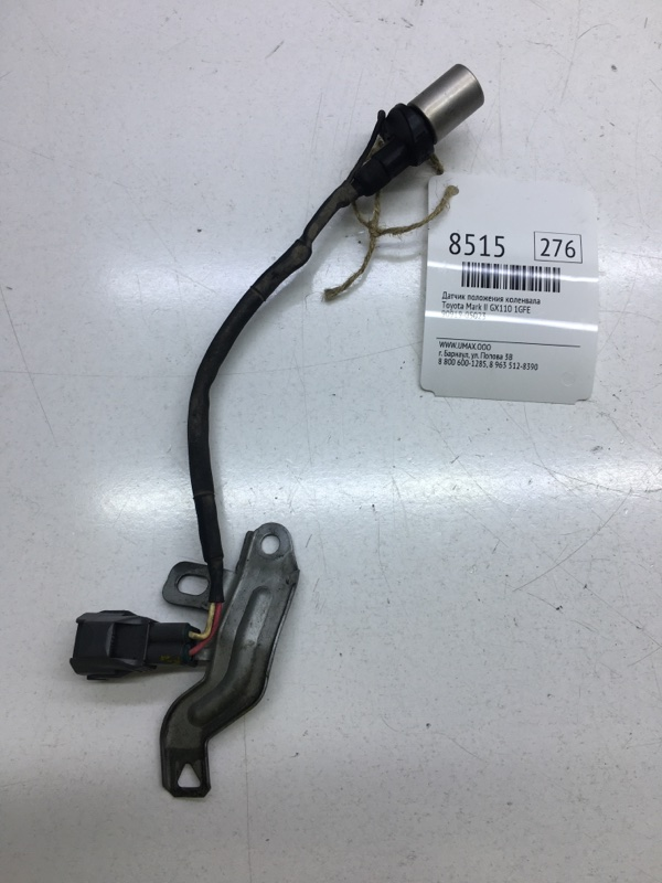 Датчик положения коленвала Toyota Mark Ii GX110 1GFE (б/у)