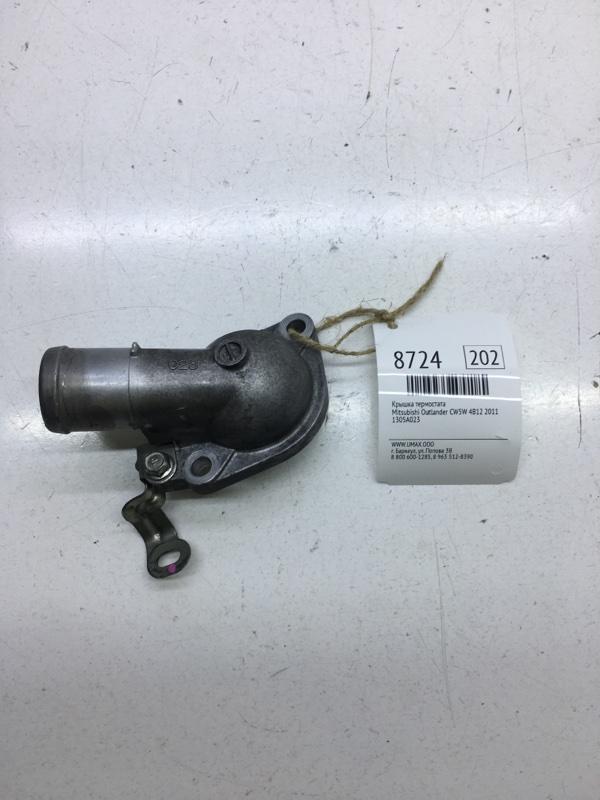 Крышка термостата Mitsubishi Outlander CW5W 4B12 2011 (б/у)